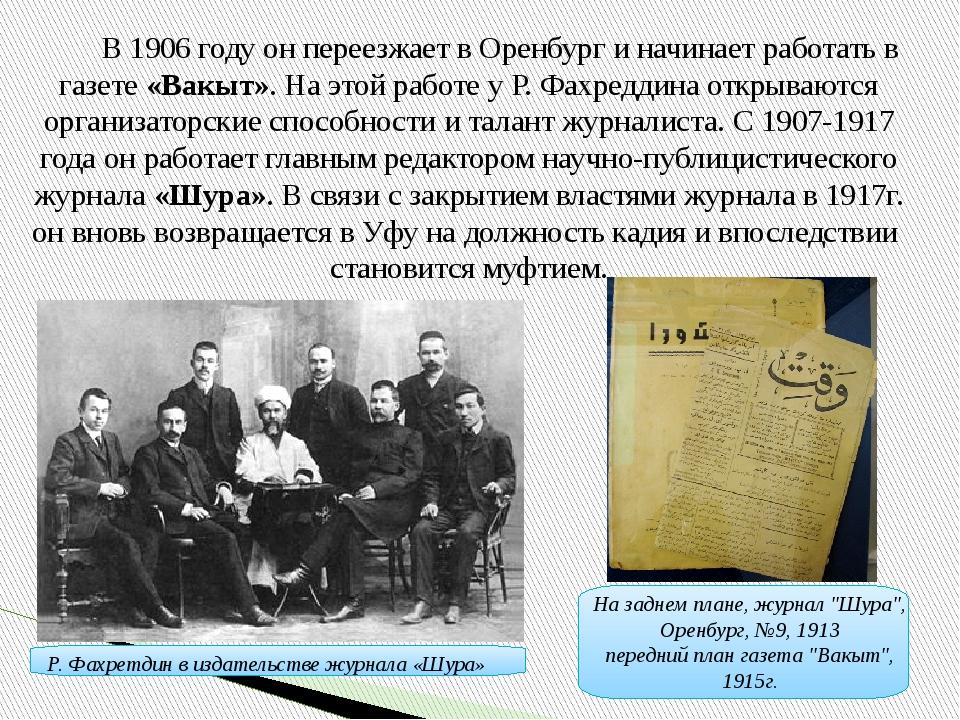 В 1906 годуон переезжает в Оренбург и начинает работать в газете«Вакыт». Н...