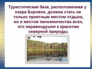 Туристическая база, расположенная у озера Боровое, должна стать не только пр