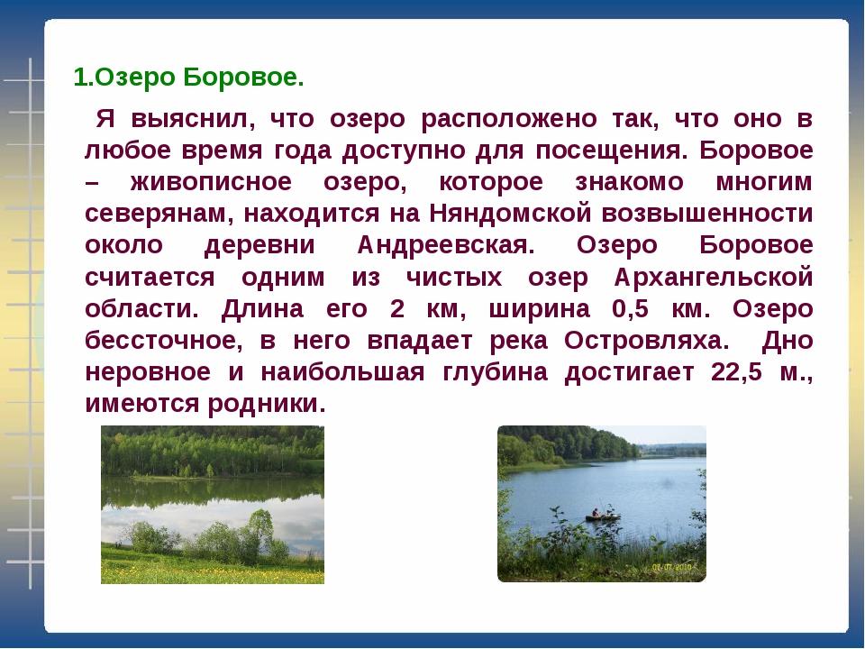 1.Озеро Боровое. Я выяснил, что озеро расположено так, что оно в любое время...