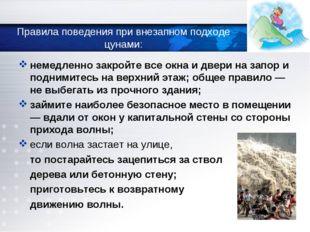Правила поведения при внезапном подходе цунами: немедленно закройте все окна