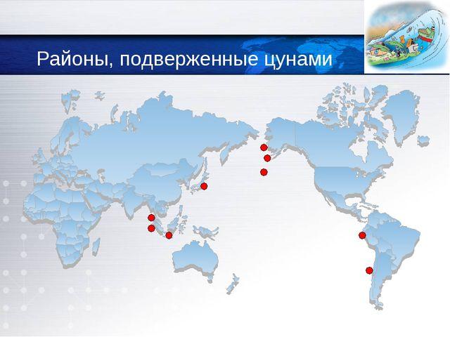 Районы, подверженные цунами