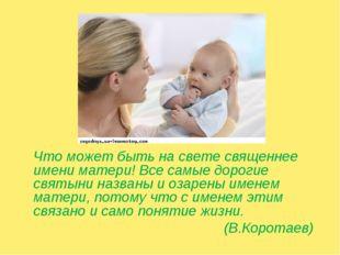 Что может быть на свете священнее имени матери! Все самые дорогие святыни на