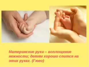 Материнские руки – воплощение нежности; детям хорошо спится на этих руках. (