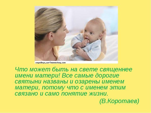 Что может быть на свете священнее имени матери! Все самые дорогие святыни на...