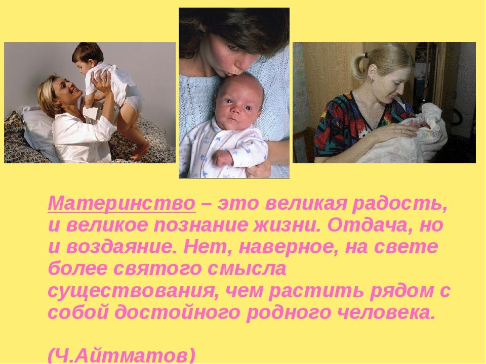 Материнство – это великая радость, и великое познание жизни. Отдача, но и во...