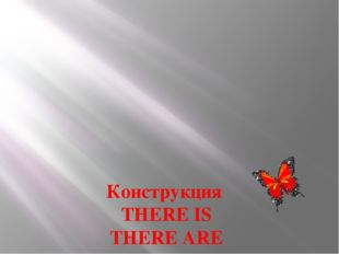 Конструкция THERE IS THERE ARE FOR 3 CLASS