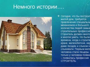 Немного истории….  Сегодня, что бы построить жилой дом, требуется привлечени