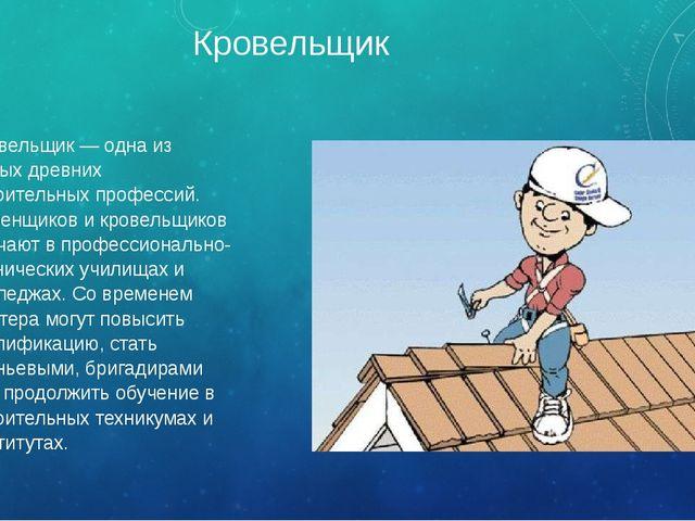Кровельщик Кровельщик — одна из самых древних строительных профессий. Каменщи...