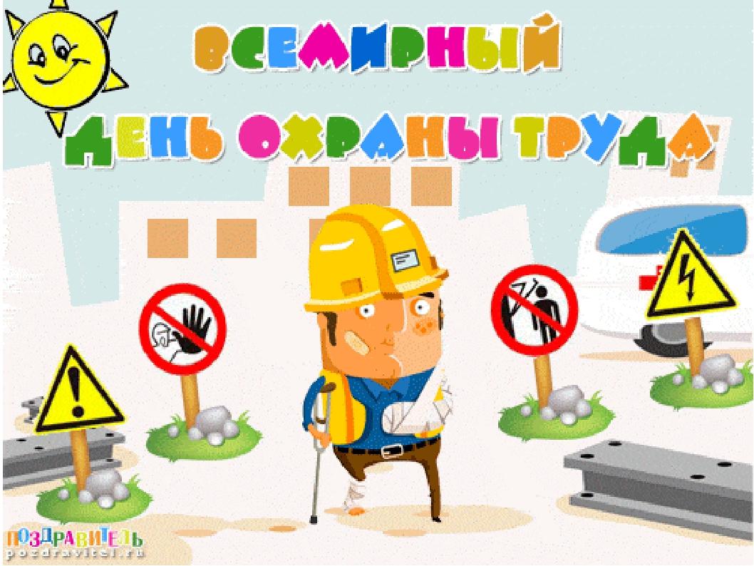 Анимация, открытка день охране труда