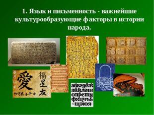 1. Язык и письменность - важнейшие культурообразующие факторы в истории народа.