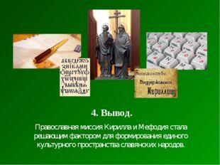 4. Вывод. Православная миссия Кирилла и Мефодия стала решающим фактором для ф