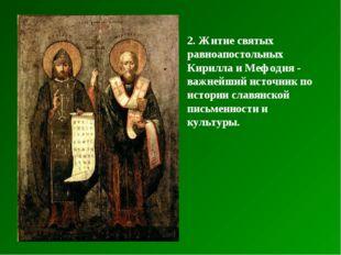 2. Житие святых равноапостольных Кирилла и Мефодия - важнейший источник по ис