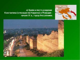 а) Время и место рождения Константина (в монашестве Кирилла) и Мефодия - нача