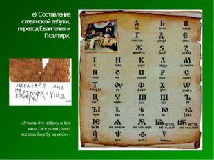 е) Составление славянской азбуки, перевод Евангелия и Псалтири. «Учить без аз