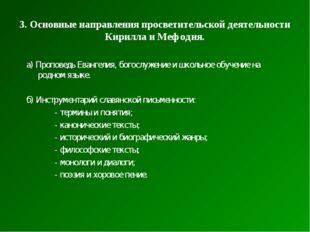 3. Основные направления просветительской деятельности Кирилла и Мефодия. а) П