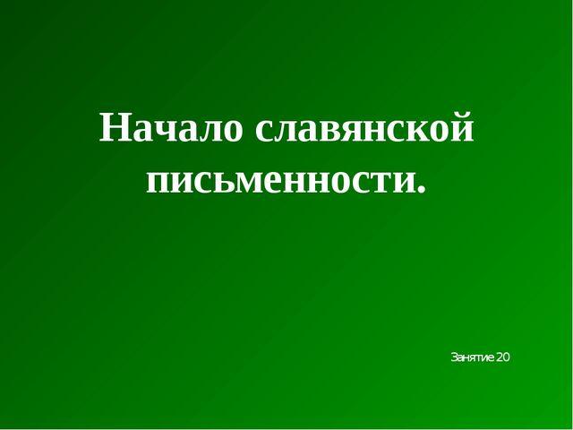 Начало славянской письменности. Занятие 20