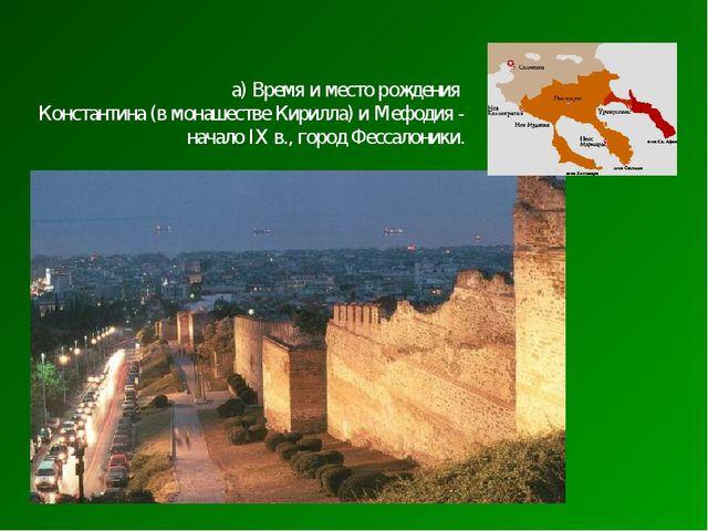 а) Время и место рождения Константина (в монашестве Кирилла) и Мефодия - нача...