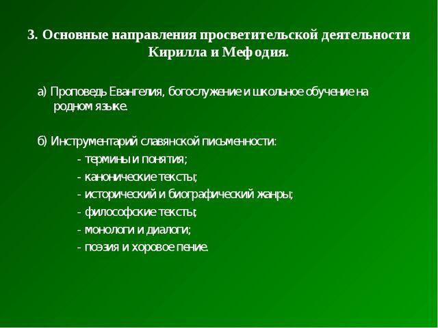 3. Основные направления просветительской деятельности Кирилла и Мефодия. а) П...
