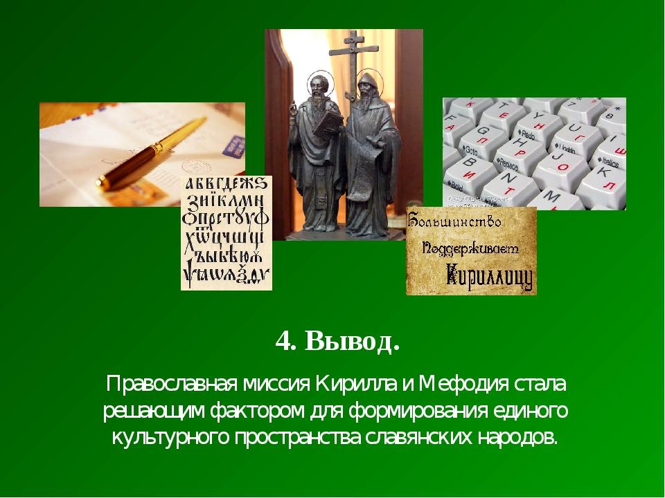 4. Вывод. Православная миссия Кирилла и Мефодия стала решающим фактором для ф...