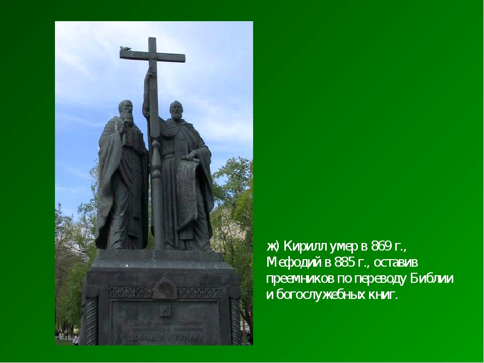 ж) Кирилл умер в 869 г., Мефодий в 885 г., оставив преемников по переводу Биб...