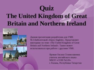 Quiz The United Kingdom of Great Britain and Northern Ireland Яровая Оксана С