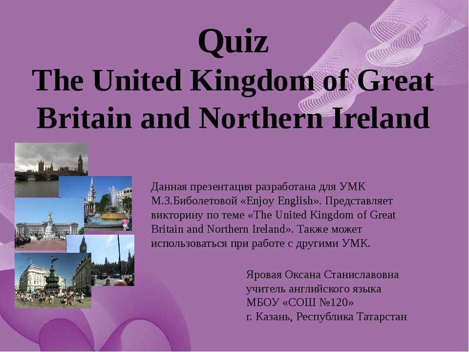 Quiz The United Kingdom of Great Britain and Northern Ireland Яровая Оксана С...
