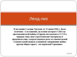 В послании Сталина Трумэну от 11 июня 1945 г. было отмечено: «Соглашение, на
