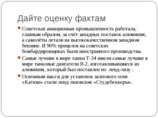 Советская авиационная промышленность работала, главным образом, за счёт запад