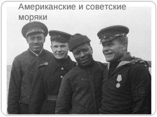 Американские и советские моряки