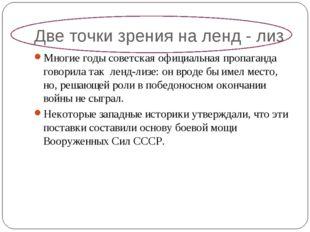 Две точки зрения на ленд - лиз Многие годы советская официальная пропаганда г
