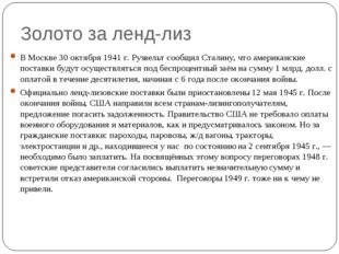 Золото за ленд-лиз В Москве 30 октября 1941 г. Рузвельт сообщил Сталину, что