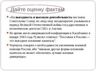 Дайте оценку фактам «На выгодность и высокую рентабельность поставок Советско