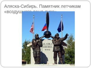 Аляска-Сибирь. Памятник летчикам «воздушного ленд-лиза».