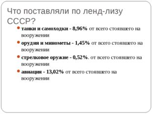 Что поставляли по ленд-лизу СССР? танки и самоходки - 8,96% от всего стоявшег
