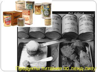 Продукты питания по ленд-лизу