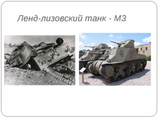 Ленд-лизовский танк - M3