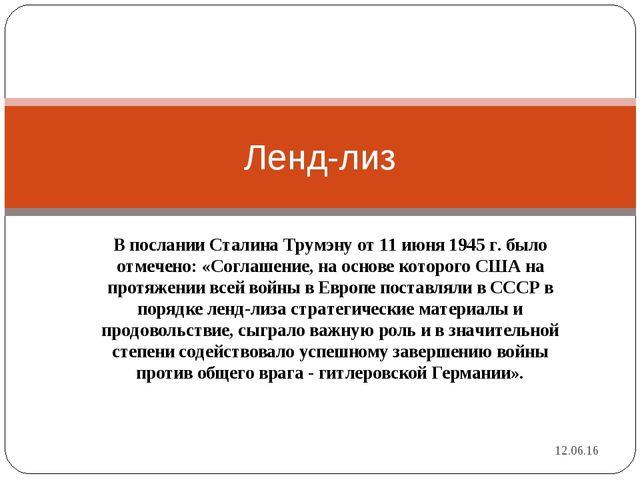 В послании Сталина Трумэну от 11 июня 1945 г. было отмечено: «Соглашение, на...