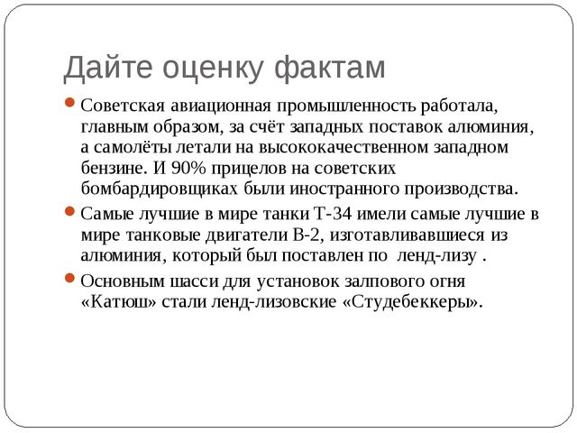 Советская авиационная промышленность работала, главным образом, за счёт запад...