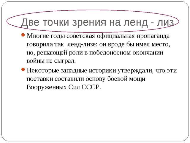 Две точки зрения на ленд - лиз Многие годы советская официальная пропаганда г...