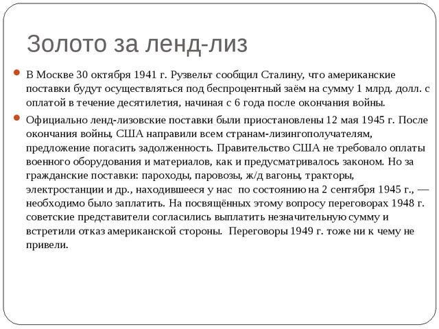 Золото за ленд-лиз В Москве 30 октября 1941 г. Рузвельт сообщил Сталину, что...