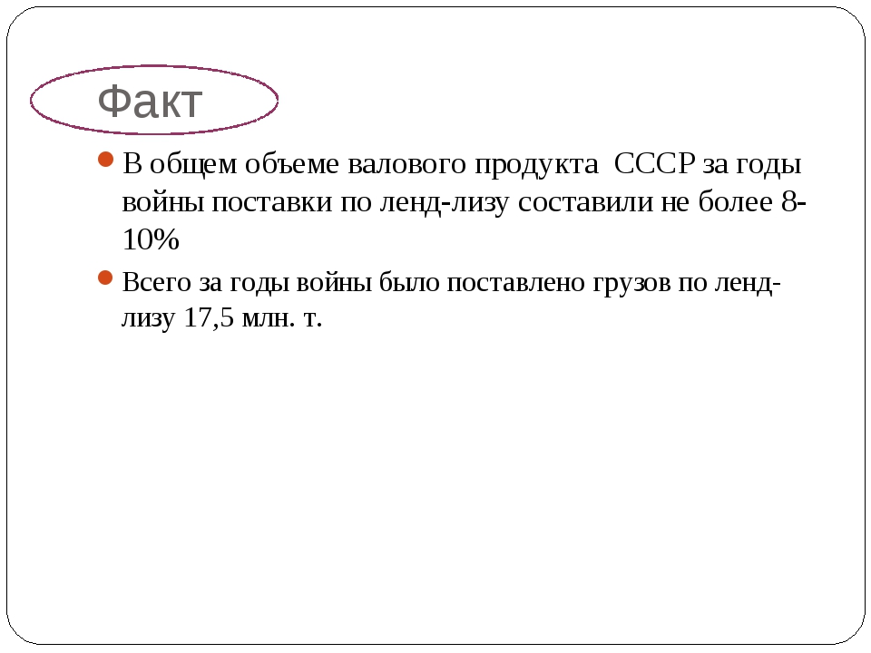 Факт В общем объеме валового продукта СССР за годы войны поставки по ленд-лиз...