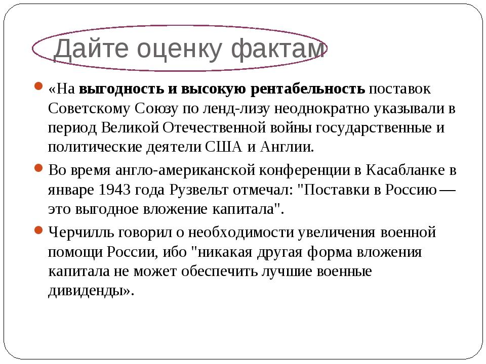 Дайте оценку фактам «На выгодность и высокую рентабельность поставок Советско...