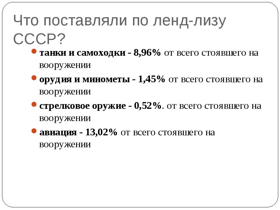 Что поставляли по ленд-лизу СССР? танки и самоходки - 8,96% от всего стоявшег...