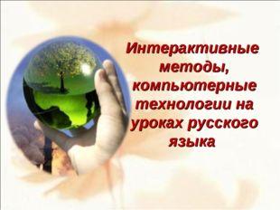 Интерактивные методы, компьютерные технологии на уроках русского языка
