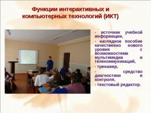 Функции интерактивных и компьютерных технологий (ИКТ) - источник учебной инфо
