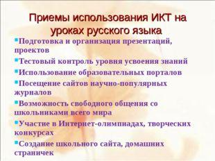 Приемы использования ИКТ на уроках русского языка Подготовка и организация пр