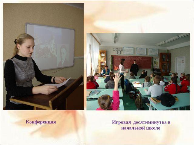 Конференция Игровая десятиминутка в начальной школе