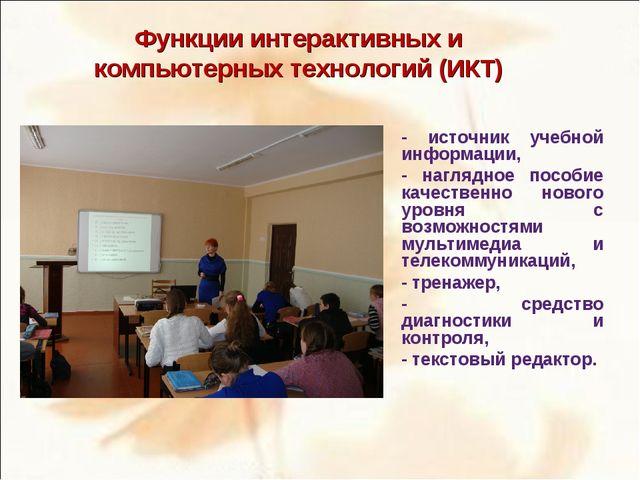 Функции интерактивных и компьютерных технологий (ИКТ) - источник учебной инфо...