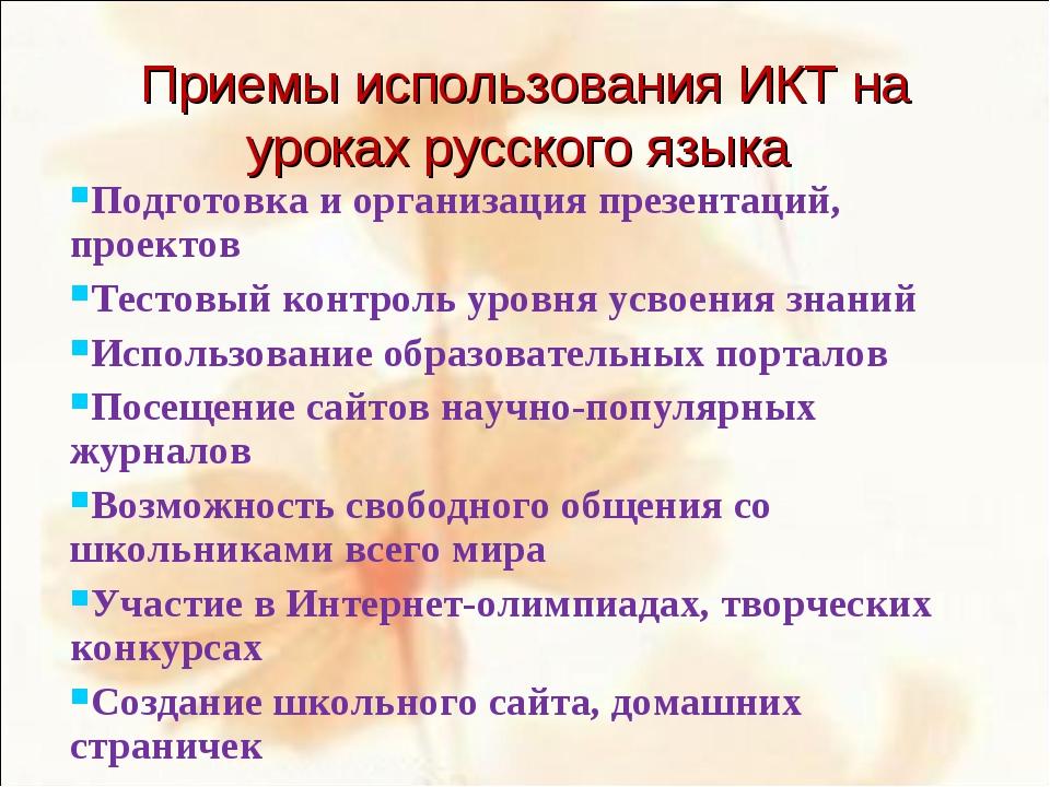 Приемы использования ИКТ на уроках русского языка Подготовка и организация пр...