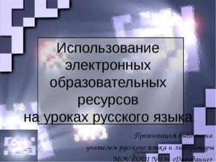 Презентация выполнена учителем русского языка и литературы МОУ СОШ № 134 «Да